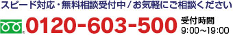 0120603500