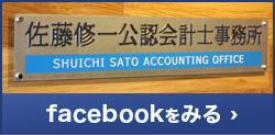 バナー:佐藤修一公認会計士事務所