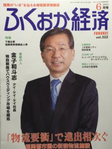福岡経済掲載